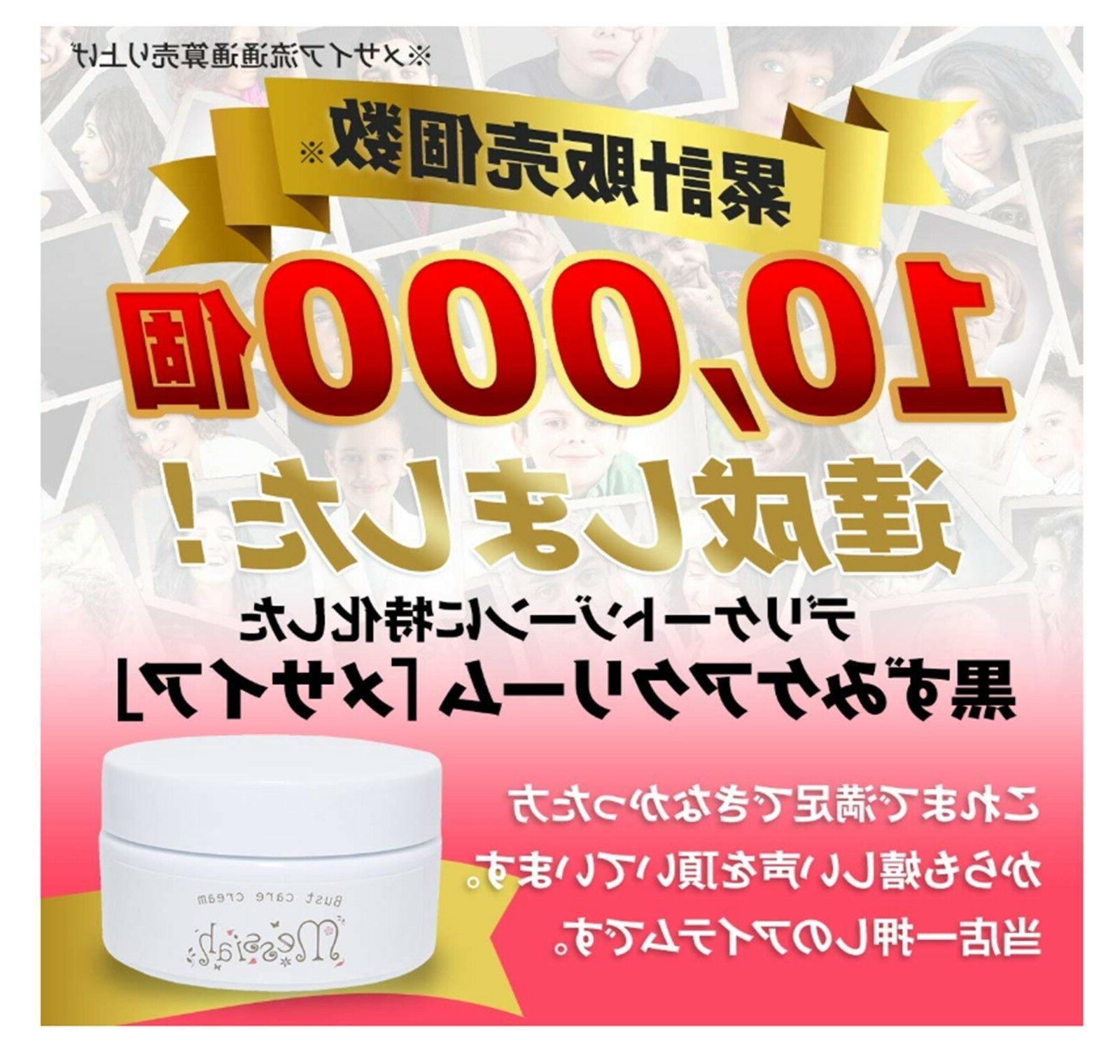 Messiah maternity body cream 30g X nipple & delicate skin cream